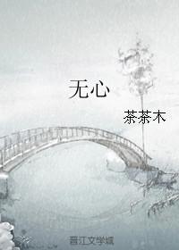 無心(作者:茶茶木)