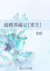 超模養成記[重生]